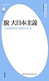 脱 大日本主義 (平凡社新書846)