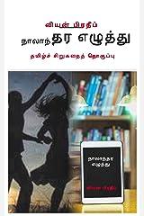 NAALAANTHARA EZHUTHU:நாலாந்தர எழுத்து: (Tamil Short Stories) (Tamil Edition) Kindle Edition