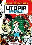 UTOPIA 最後の世界大戦 (復刻名作漫画シリーズ)
