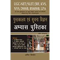 Pustakalaya Evm Suchna Vigyan Abhyas Pustika (Library & Information Science Exercise Book) for UGC NET/SLET/JRF, KVS, NVS, DSSSB, RSMSSB, LPA
