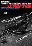 二式飛行艇 (世界の傑作機No.184)