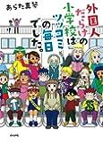 外国人だらけの小学校はツッコミの毎日でした。