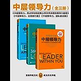 中层领导力:西点军校和哈佛大学共同讲授的领导力教程大全集(全三册)