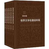 世界文学名著连环画·亚非卷(套装共5册)
