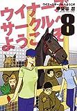 ウイナーズサークルへようこそ 8 (ヤングジャンプコミックス)
