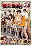 「便女当番(べんじょとうばん)」が存在した!! [DVD]