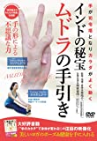 DVD インドの秘宝 ムドラの手引き: 手のカタチで身体が変わる (<DVD>)