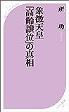 象徴天皇「高齢譲位」の真相 (ベスト新書)