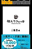 個人カフェの本 東京編