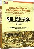华章教材经典译丛·数据、模型与决策:基于电子表格的建模和案例研究方法(原书第5版)
