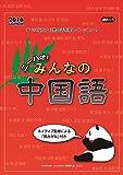 ニーハオ! みんなの中国語 2016年 カレンダー  壁掛け A5