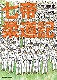七帝柔道記 (6) (ビッグコミックス)