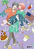 おとなりコンプレックス 4【電子限定かきおろし付】 (クロフネコミックス)