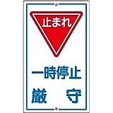 緑十字 構内標識 K-6 止まれ一時停止厳守 108060