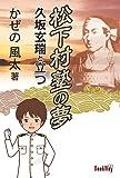 松下村塾の夢 (久坂玄瑞と立つ)