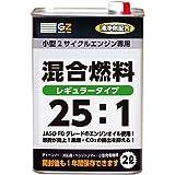 ガレージ・ゼロ レギュラー 混合ガソリン 25:1 GZ002 2L