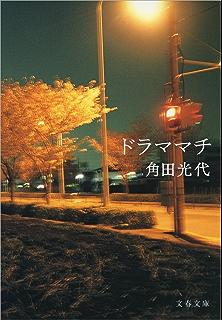 Amazon.co.jp: 三面記事小説 (...