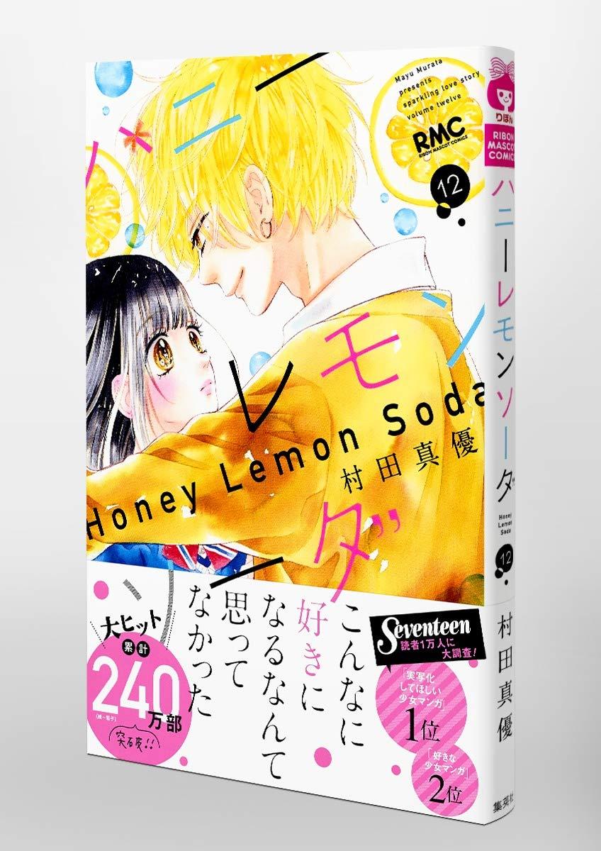 11 ソーダ ハニー レモン