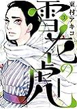 雪花の虎 3 (ビッグコミックススペシャル)