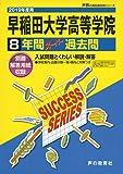 T11早稲田大学高等学院 2019年度用 8年間スーパー過去問 (声教の高校過去問シリーズ)