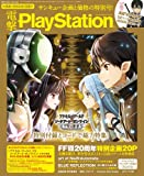 電撃PlayStation 2017年3/30号 Vol.634