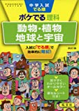 中学入試でる順ポケでる理科 動物・植物、地球と宇宙 四訂版 (POKEDERU series 6)