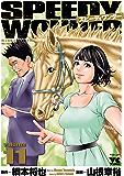 スピーディワンダー volume11 (ヤングチャンピオン・コミックス)