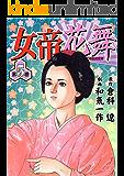 女帝花舞 5