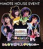 【Amazon.co.jp限定】ひもてはうすイベント みんなで盛り上がりたいのー(通常版) [Blu-ray]