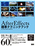 After Effects 標準テクニックブック