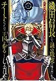 織田信長という謎の職業が魔法剣士よりチートだったので、王国を作ることにしました(1) (ガンガンコミックスUP!)