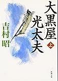 大黒屋光太夫 (上) (新潮文庫)