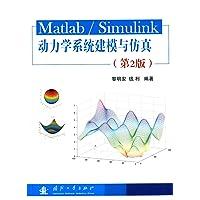 Matlab/Simulink动力学系统建模与仿真(第2版)