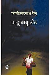 Paltu Babu Road Paperback