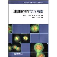 细胞生物学学习指南