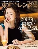 東京カレンダー2020年2月号