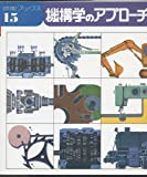 機構学のアプローチ (技能ブックス 15)