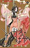 とりかえ・ばや(8) (フラワーコミックスα)