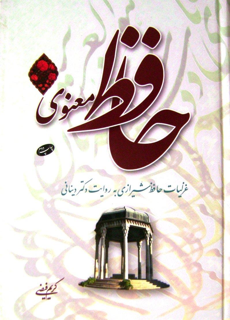 "Hafeze Ma'navi: Ghazaliyate Hafeze Shirazi Be Ravayate Doctor Dinani. ""Hafez Spiritual Poet"" PDF"