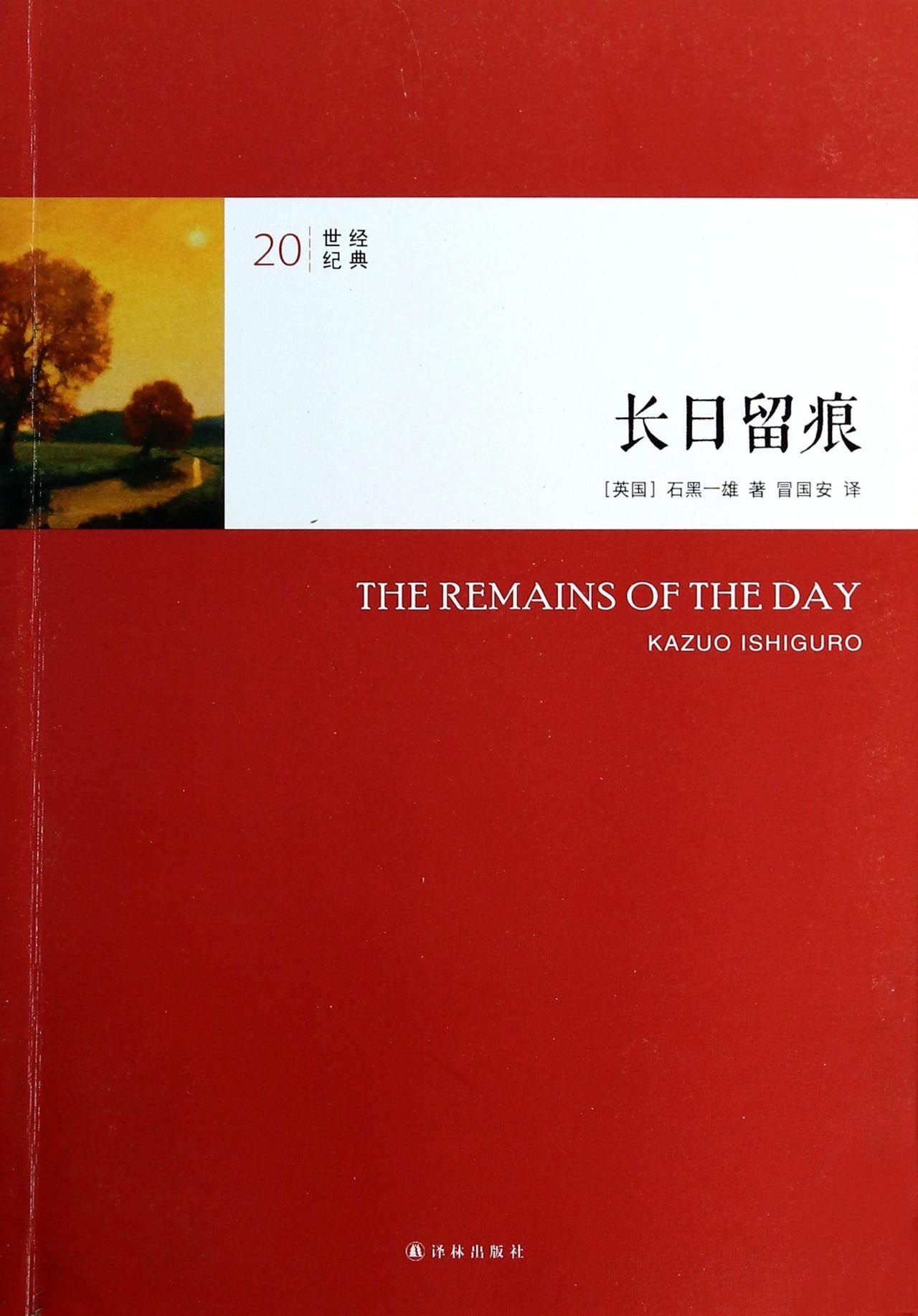 The Remains Of The Day (chinese Edition): Kazuo Ishiguro: 9787544730525:  Amazon: Books