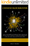 Chinese Blockbuster 1: Learn to read simplified and traditional Chinese characters and to pronounce them in Mandarin by bringing their building blocks ... drama and memory tricks. (English Edition)
