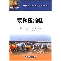 高等院校石油天然气类规划教材:泵和压缩机