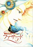 ファサード (3) (ウィングス・コミックス)