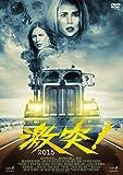 激突!2015 [DVD]