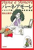 パーネ・アモーレ イタリア語通訳奮闘記 (文春文庫)