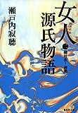 女人源氏物語 2 (集英社文庫)