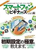 スマートフォン for ビギナーズ (100%ムックシリーズ)