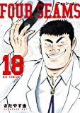 フォーシーム (18) (ビッグコミックス)
