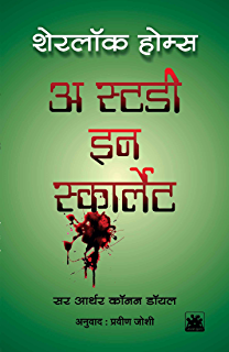 The Hound Of The Baskervilles Pdf In Hindi