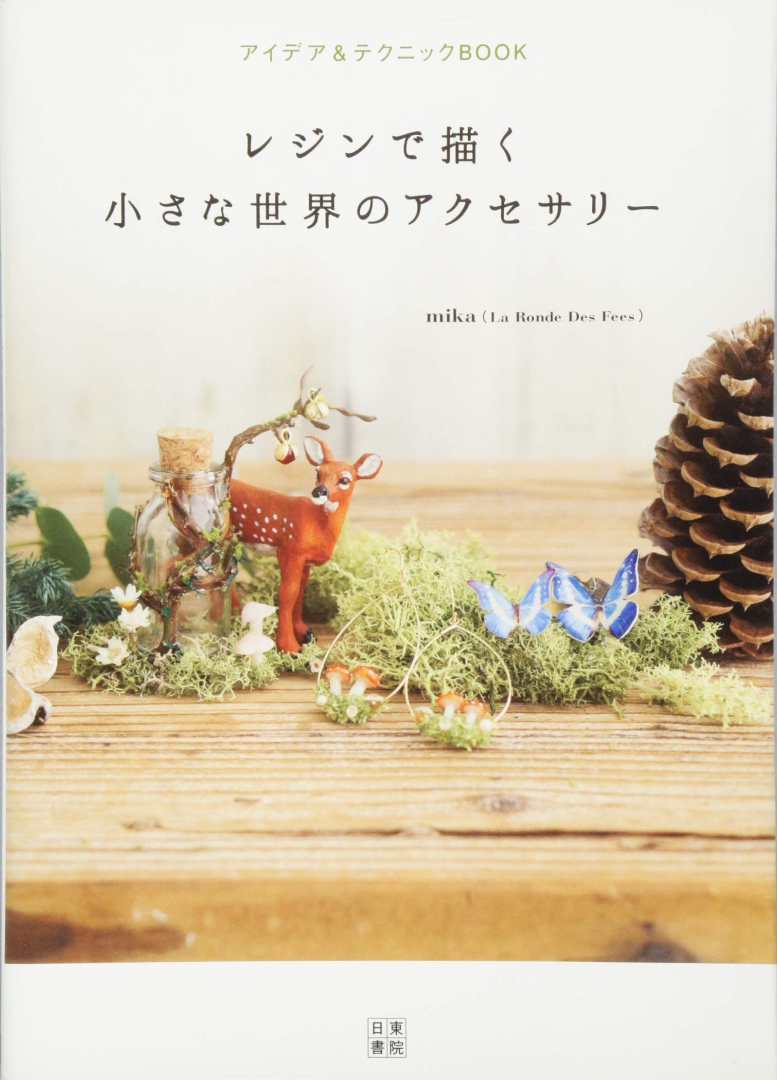 Japanese Craft Book Ideas Technique Book For Resin Accessories